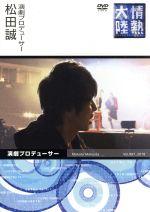 情熱大陸×松田誠(通常)(DVD)