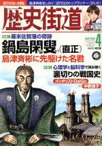 歴史街道(月刊誌)(2018年4月号)(雑誌)