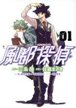 風都探偵(1)(ビッグC)(大人コミック)