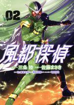 風都探偵(2)(ビッグC)(大人コミック)