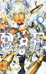 プラチナエンド(8)(ジャンプC)(少年コミック)