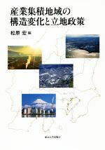 産業集積地域の構造変化と立地政策(単行本)