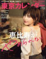 東京カレンダー(月刊誌)(2018年5月号)(雑誌)