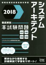 徹底解説 システムアーキテクト本試験問題 情報処理技術者試験対策書(2018)(単行本)
