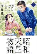 昭和天皇物語(2)(ビッグCオリジナル)(大人コミック)