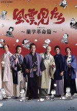 風雲児たち 蘭学革命篇(Blu-ray Disc)(BLU-RAY DISC)(DVD)