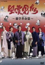 風雲児たち 蘭学革命篇(通常)(DVD)