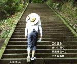 この道を/会いに行く/坂道を上って/小さな風景(通常)(CDS)