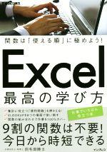Excel最高の学び方 関数は「使える順」に極めよう!(できるビジネス)(単行本)