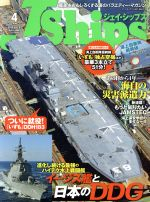 J Ships(隔月刊誌)(VOL.61 2015年4月号)(雑誌)