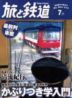 旅と鉄道(隔月刊誌)(2014年7月号)(雑誌)