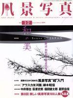 風景写真(隔月刊誌)(2013年1・2月号)(雑誌)