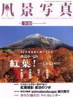 風景写真(隔月刊誌)(2013年9・10月号)(雑誌)