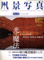 風景写真(隔月刊誌)(2013年11・12月号)(雑誌)
