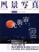 風景写真(隔月刊誌)(2014年11・12月号)(雑誌)