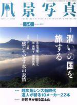 風景写真(隔月刊誌)(2015年5・6月号)(雑誌)