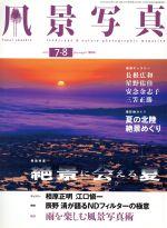 風景写真(隔月刊誌)(2015年7・8月号)(雑誌)