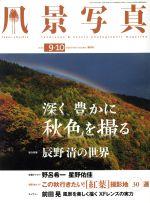 風景写真(隔月刊誌)(2015年9・10月号)(雑誌)