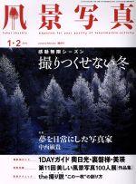 風景写真(隔月刊誌)(2016年1・2月号)(雑誌)