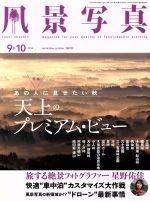 風景写真(隔月刊誌)(2016年9・10月号)(雑誌)