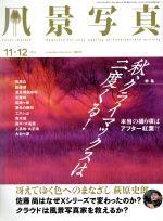 風景写真(隔月刊誌)(2016年11・12月号)(雑誌)