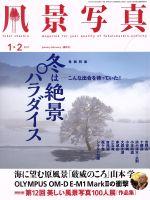 風景写真(隔月刊誌)(2017年1・2月号)(雑誌)