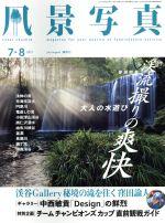 風景写真(隔月刊誌)(2017年7・8月号)(雑誌)