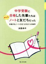 中学受験に合格した先輩たちはみんなノートと友だちだった 合格するノート力をつける3つの条件(単行本)