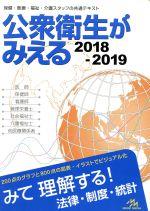 公衆衛生がみえる(2018-2019)(単行本)