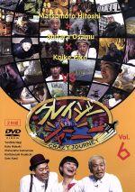クレイジージャーニー Vol.6(通常)(DVD)