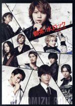 御茶ノ水ロック Blu-ray-BOX(Blu-ray Disc)(BLU-RAY DISC)(DVD)