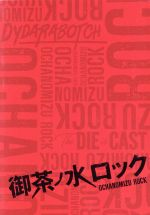 御茶ノ水ロック DVD-BOX(通常)(DVD)