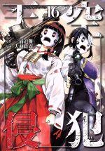 天空侵犯(16)(KCDX)(大人コミック)