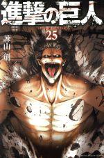 進撃の巨人(25)(マガジンKC)(少年コミック)