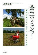 蒼生のミャンマー 農村の暮らしからみた、変貌する国(単行本)
