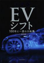 決定版 EVシフト 100年に一度の大転換(単行本)