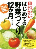 はじめての野菜づくり12か月 改訂増補 イラストでよくわかる(単行本)
