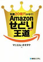 年商20億円かせぐ!Amazonせどりの王道(単行本)