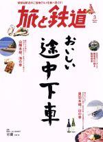 旅と鉄道(隔月刊誌)(3 March 2018)(雑誌)