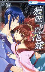 狼陛下の花嫁(18)(花とゆめC)(少女コミック)