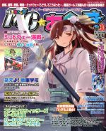 MC ☆ あくしず(季刊誌)(Vol.30 2013 AUTUMN)(雑誌)