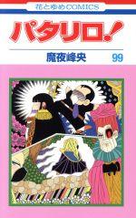 パタリロ!(99)(花とゆめC)(少女コミック)