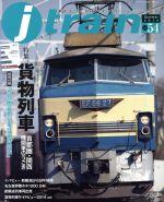 j train(季刊誌)(Vol.54 Summer 2014)(雑誌)