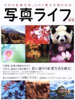 写真ライフ(季刊誌)(No.110 2017 秋号)(雑誌)