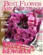BEST FLOWER ARRANGEMENT(季刊誌)(No.52 2015 Winter)(雑誌)