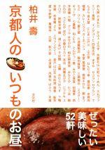 京都人のいつものお昼(単行本)