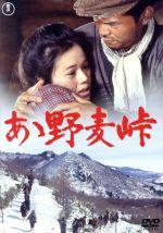 ああ野麦峠(通常)(DVD)