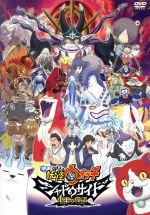 映画 妖怪ウォッチ シャドウサイド 鬼王の復活(通常)(DVD)