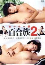 セーラー服 百合族 2(通常)(DVD)