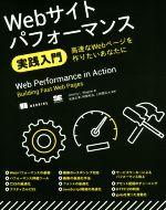 Webサイトパフォーマンス実践入門 高速なWebページを作りたいあなたに(単行本)